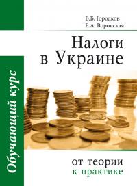 Налоги в Украине фронт
