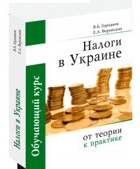Налоги в Украине: от теории к практике, обучающий курс, 14-ое издание