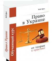 Право в Украине: от теории к практике, обучающий курс, 10-ое издание