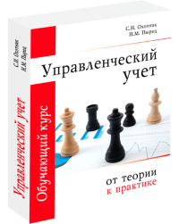 Управленческий учет: от теории к практике, обучающий курс, 5-ое издание