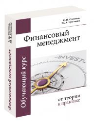 Финансовый менеджемент: от теории к практике