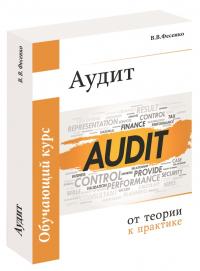 Аудит: от теории к практике, 2-е издание