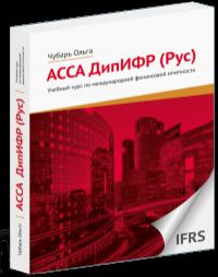 АССА ДипИФР (Рус), 4-е издание