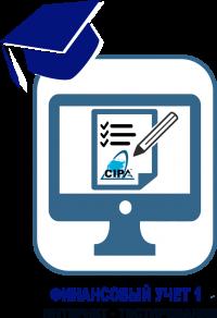 Финансовый учет 1: Интернет - тестирование