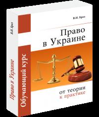 Право в Украине: от теории к практике, обучающий курс, 12-е издание